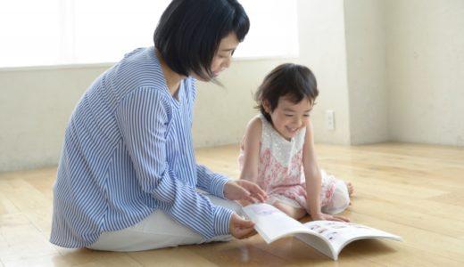 読むだけで子どもが100%笑う!『えがないえほん』って一体どんな本?