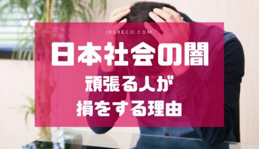会社員として日常業務の効率化をしたら日本の会社の闇を見た