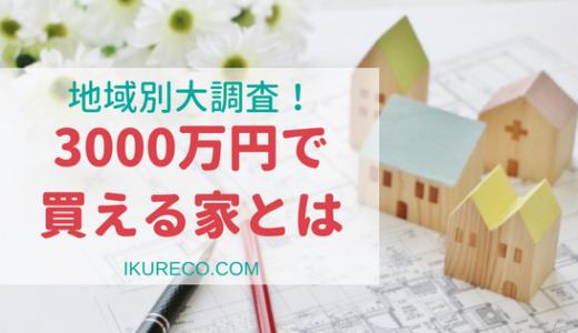 【都内から地方まで】全国各地3000万円で買える家を紹介します