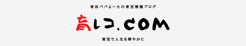 育レコ.com ~育休パパよーたの子育て情報まとめ~